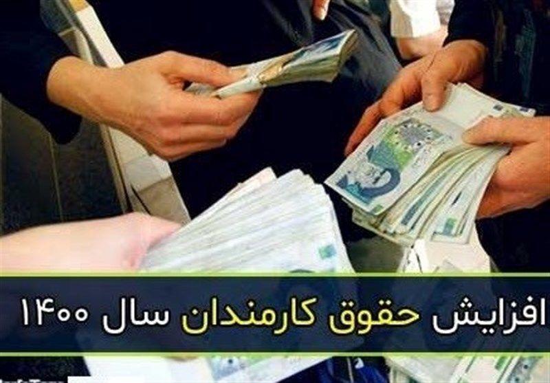 ضریب حقوق کارکنان دولت تعیین شد