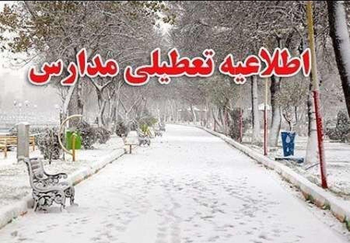 تعطیلی مدارس یکشنبه 27 بهمن
