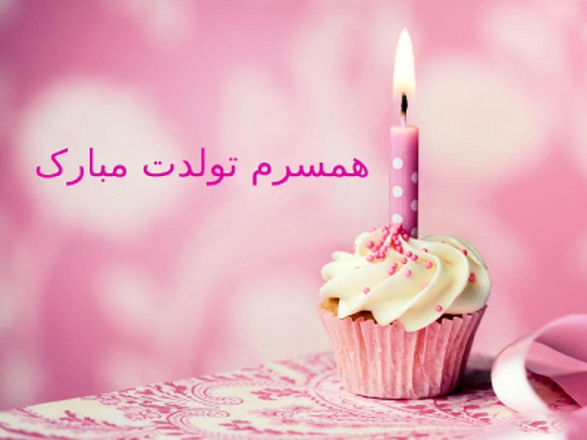اس ام اس و پیامک های زیبا برای تبریک تولد همسر