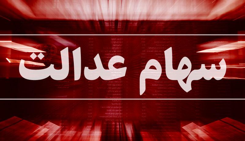 ارزش روز سهام عدالت امروز 28 شهریور