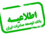 رعایت نکات امنیتی در حوزه بانکداری الکترونیک با پیشنهادات بانک توسعه صادرات ایران