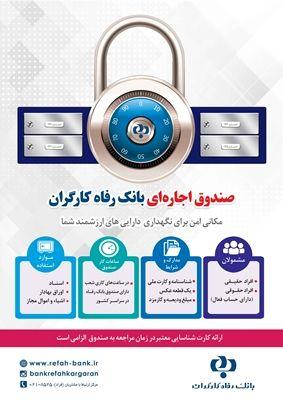 ارائه خدمات تکمیلی «صندوق امانات اجاره ای» در بانک رفاه