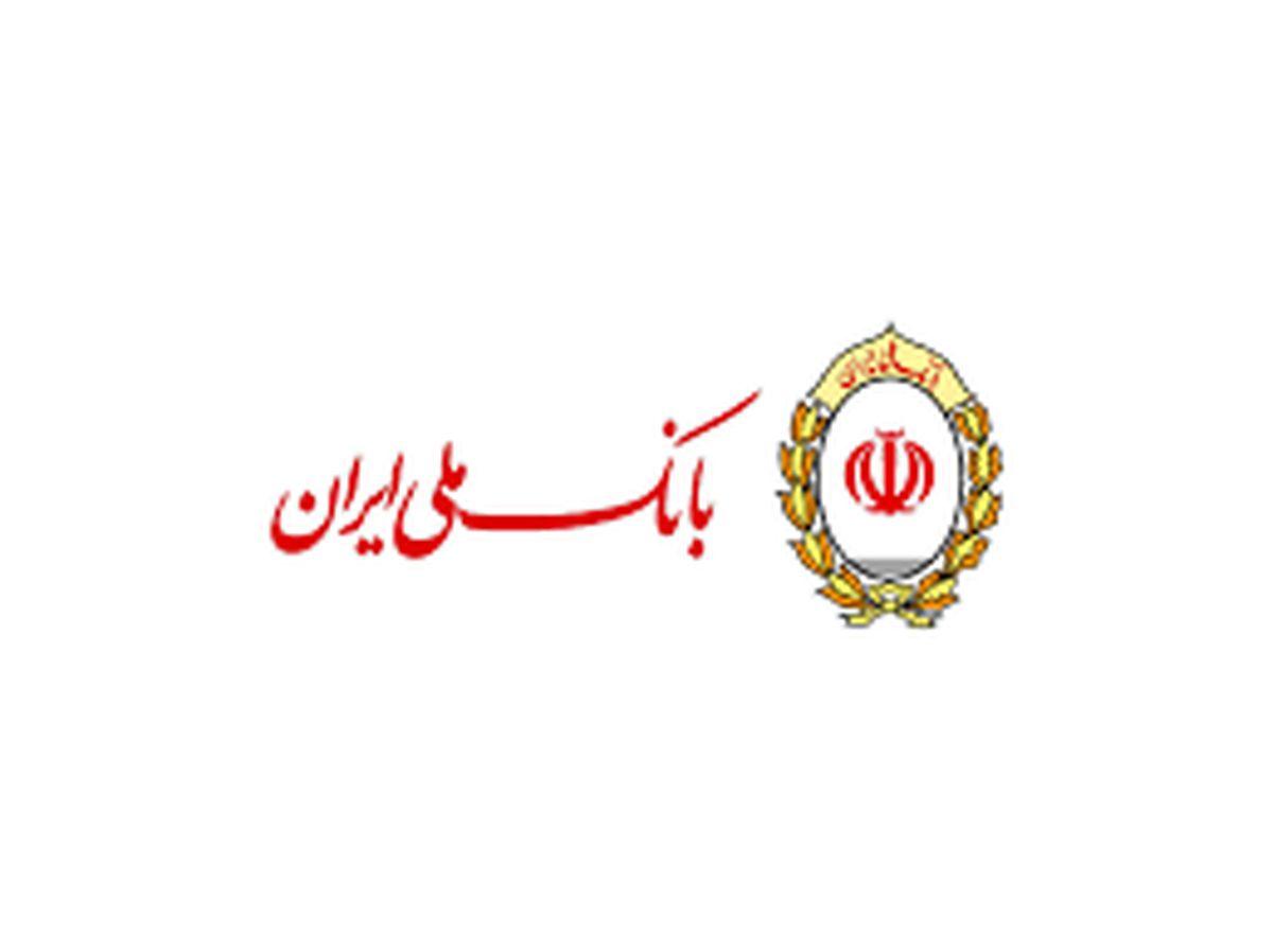 دریافت گواهینامه ایزو 50001 توسط بانک ملی ایران