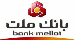 محصولات منحصر به فرد بانک ملت به زودی وارد بازار خواهد شد