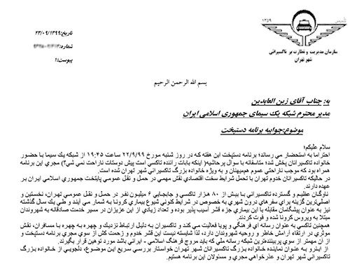 اطلاعیه تاکسیرانی تهران در خصوص توهین مجری تلویزیون