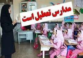 تعطیلی مدارس تبریز روز سه شنبه + جزئیات