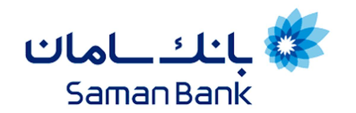 طرح ویژه بانک سامان برای حمایت از صنایع شیمیایی کشور