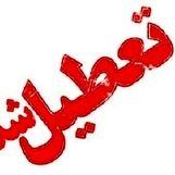 مدارس مشهد تعطیل شد