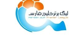 برنامه مسابقات معوقه لیگ برتر و جام حذفی اعلام شد
