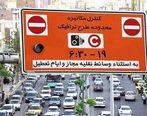 ساعت طرح ترافیک خودرو تغییر میکند؟