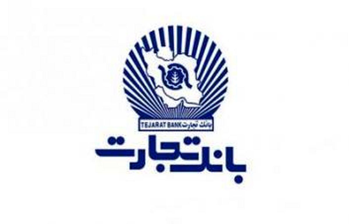 امضا تفاهمنامه بانک تجارت و انجمن استصنا