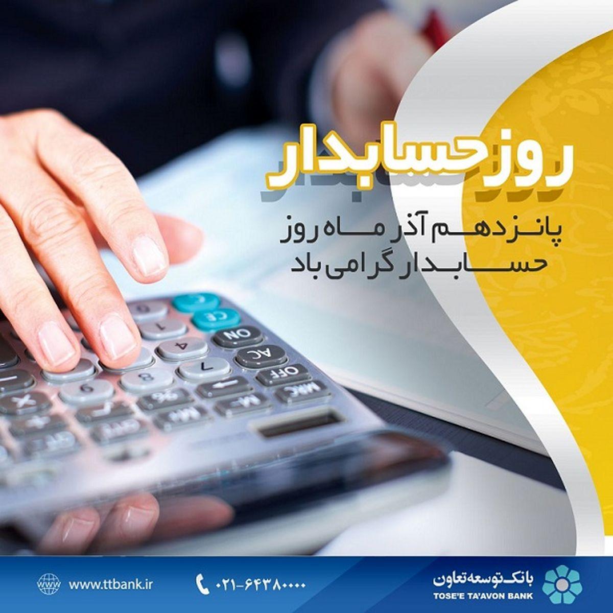 جایگاه حسابداری در شفافسازی فرآیندهای مالی و اقتصادی، بیبدیل است