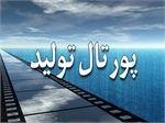 پورتال حمایت از تولید انجمن سینمای جوانان ایران راهاندازی شد