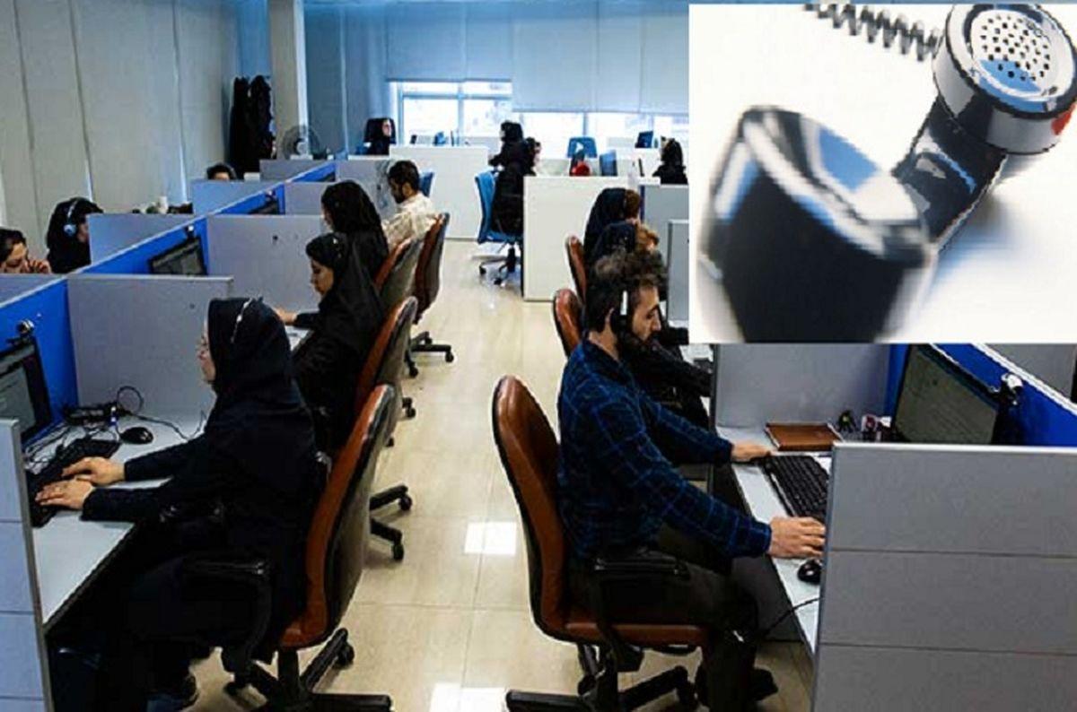 ظرفیت کشور در ایجاد و توسعه مراکز تماس مناسب است
