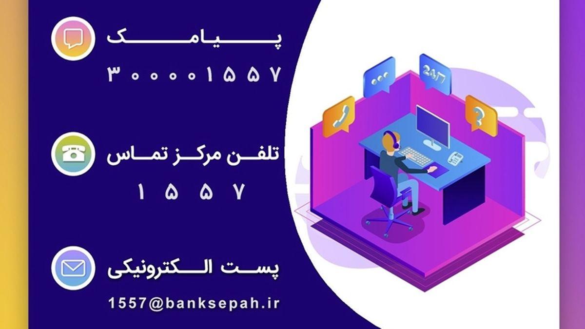 مسدود سازی کارتهای مفقودی بانک سپه در هر ساعت از شبانه روز