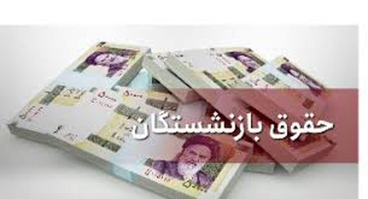 حقوق خرداد ماه بازنشستگان واریز شد