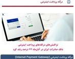 تراکنشهای درگاههای پرداخت اینترنتی بانک صادرات ایران در آبانماه ٧٢ درصد رشد کرد