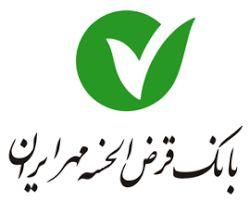 انتشارصورتهای مالی ۶ ماهه بانک قرض الحسنه مهر ایران