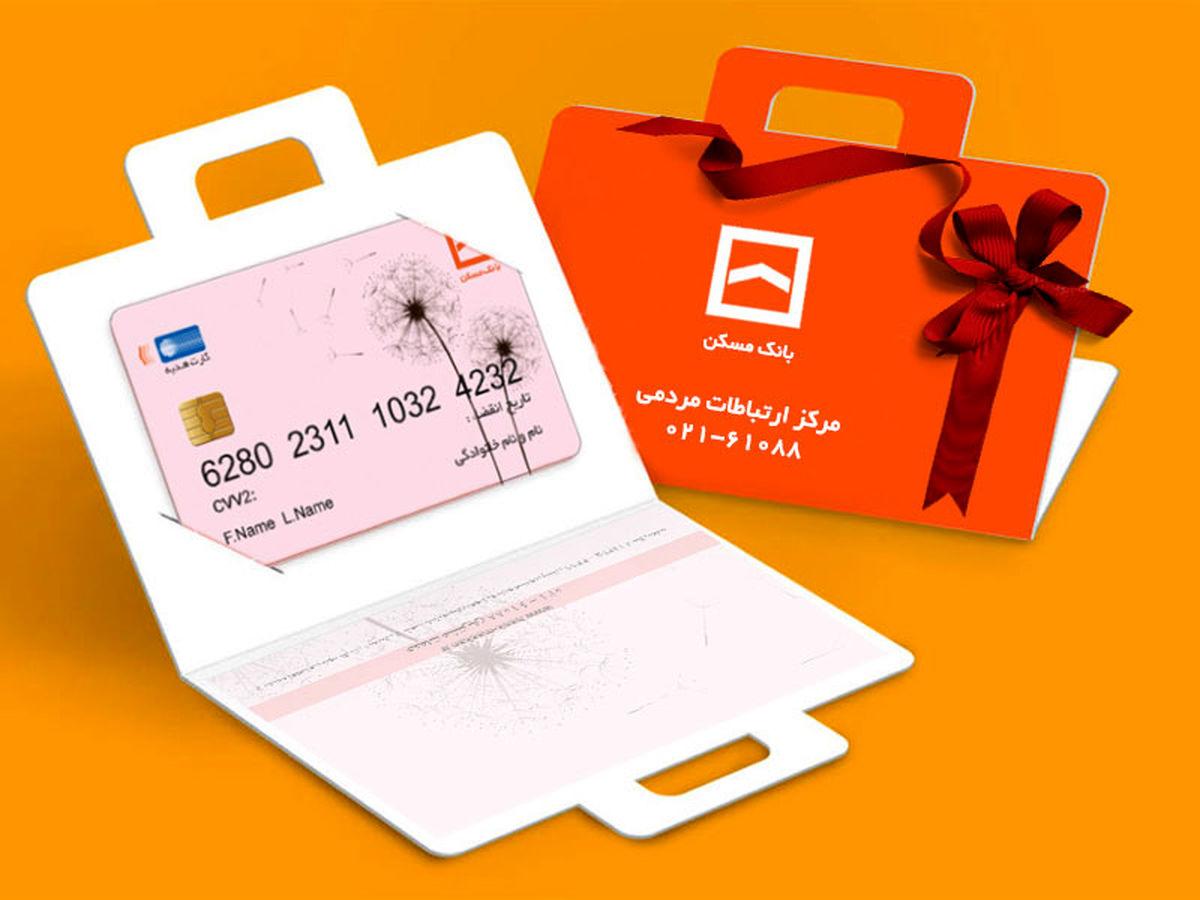 افزایش سقف کارت هدیه بانک مسکن
