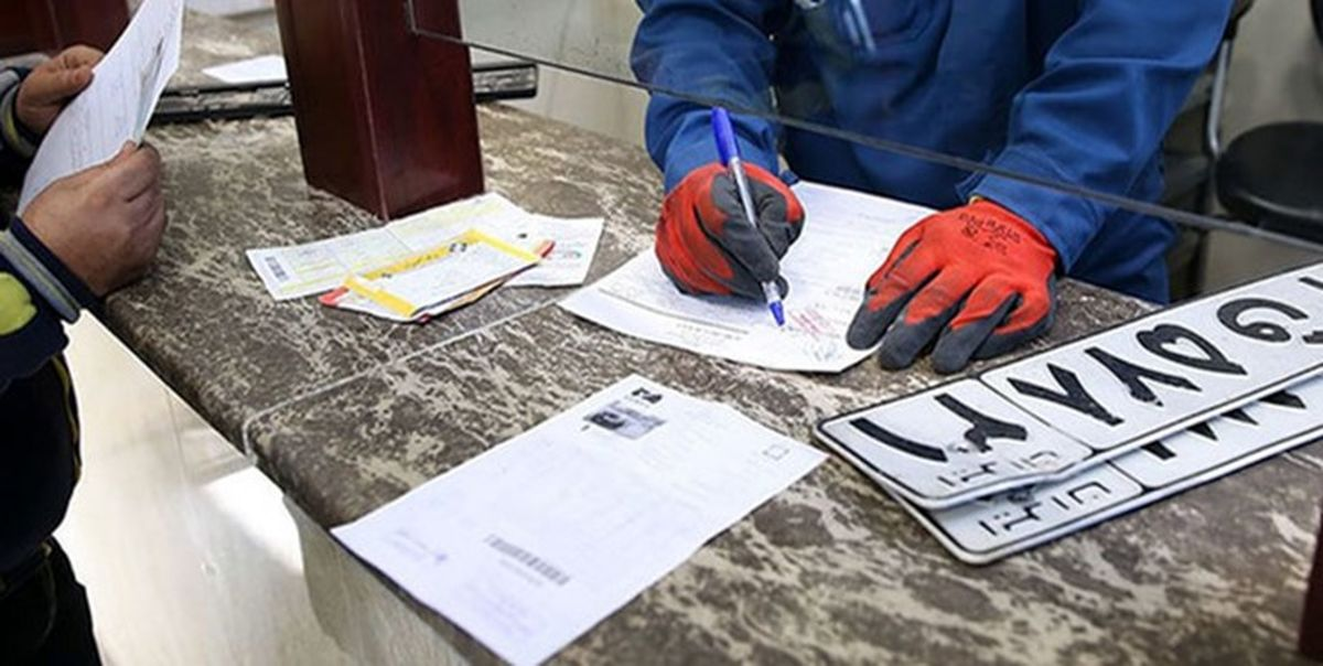 ارائه خدمات تعویض پلاک در تهران اینترنتی شد + جزییات