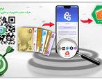 انتقال وجه ازمبدا کارت بانک ملت به سایرکارتها درنرم افزارفام