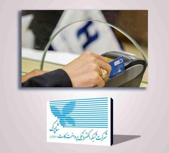 گزارش شاپرک از جایگاه قابل توجه بانک صادرات ایران در صنعت پرداخت
