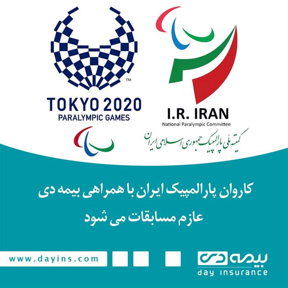 کاروان پارالمپیک ایران با همراهی بیمه دی عازم مسابقات می شود