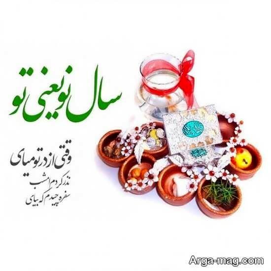 گلچین عکس پروفایل تبریک عید نوروز