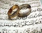 جدیدترین استفتاء رهبر انقلاب دربارۀ استخاره برای ازدواج