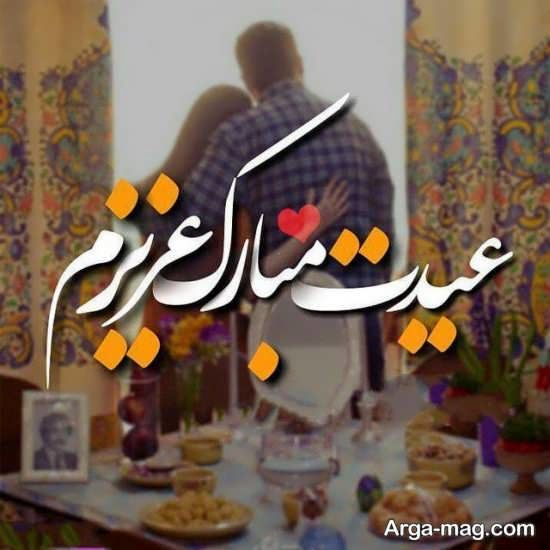 انواع متنوع و جدید عکس تبریک عید نوروز