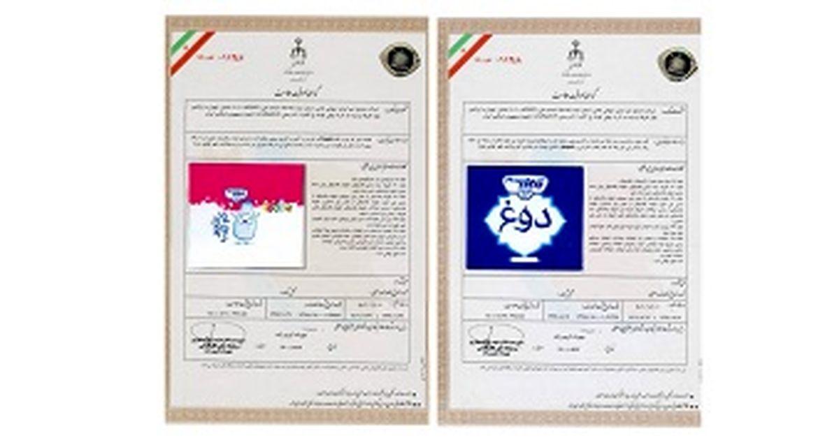 ثبت ۲ نشان جدید به نام صنایع شیر ایران