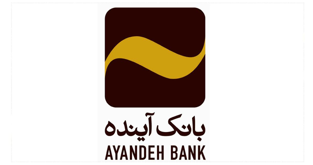 در آغاز فعالیت ارزی بانک آینده انجام شد