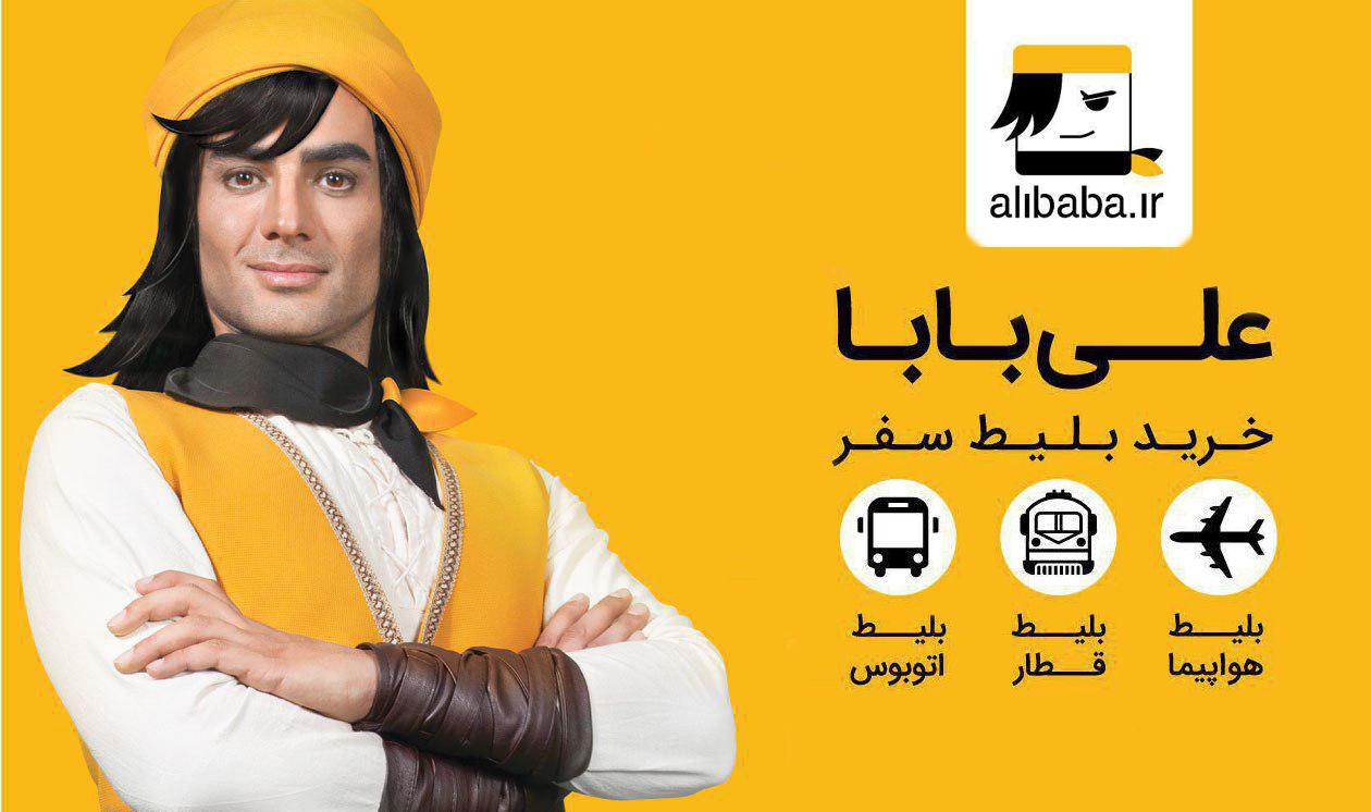 کسب رضایتمندی 95درصدی مشتریان از عملکرد «علی بابا»