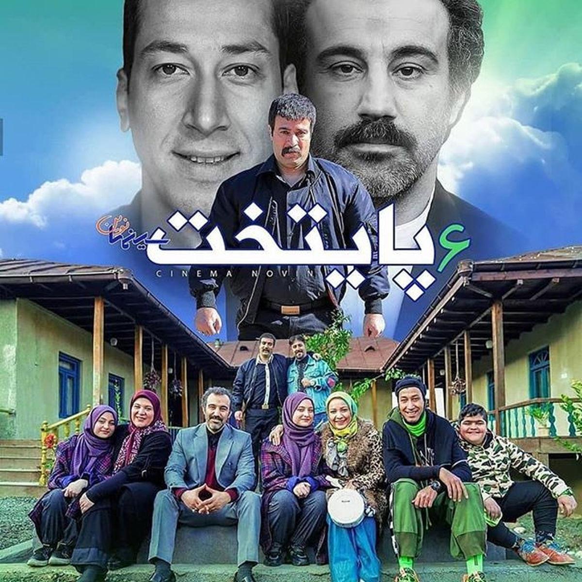 ساعت پخش سریال پایتخت 6 از شبکه آی فیلم + ساعت تکرار
