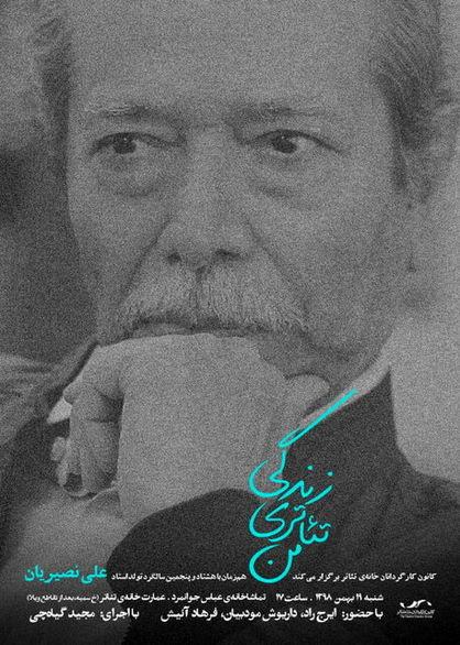 جزئیات زندگی تئاتری علی نصیریان