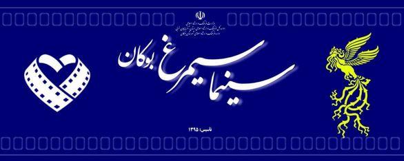 فیلمهای روز سینمای ایران در سینما سیمرغ بوکان اکران میشوند