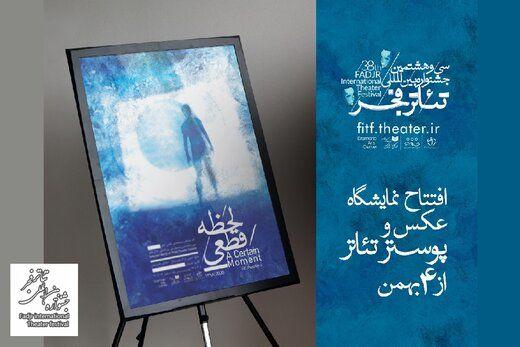 اثر در نمایشگاه عکس و پوستر جشنواره تئاتر فجر به نمایش درمیآید