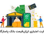 تبدیل امتیاز سپرده به کارت اعتباری ارزان قیمت