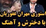 رقص و آواز مهران غفوریان و دخترش در ماشین + فیلم