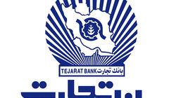 ورود بانک تجارت به عرصه سودآوری