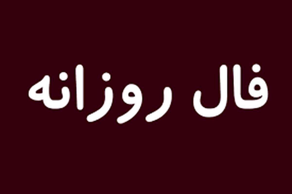 فال روزانه امروز یکشنبه 27 تیر + فال حافظ