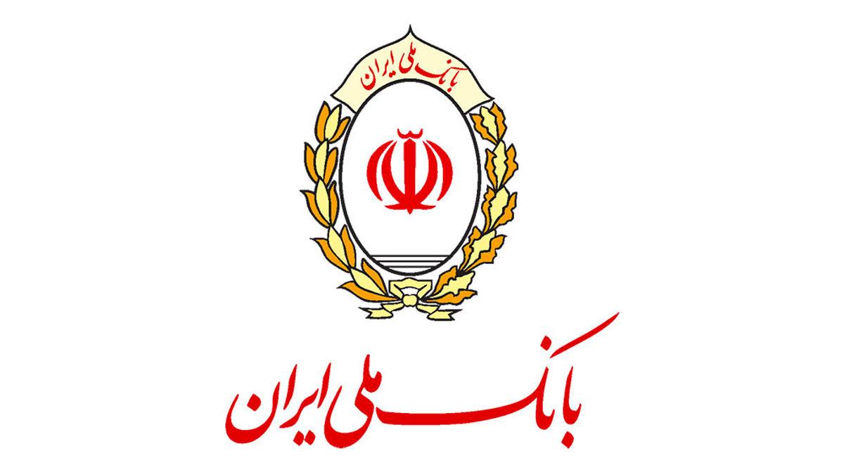 همراهی بانک ملی ایران با برنامه های اشتغال زایی دولت