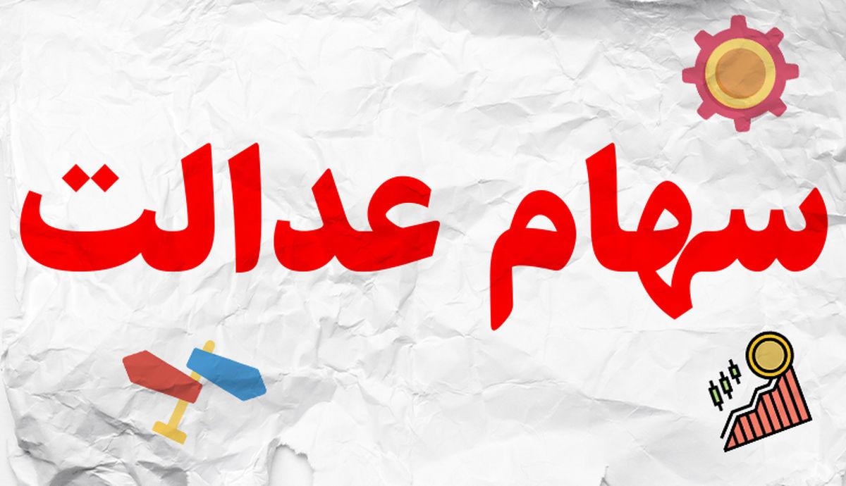 ارزش روز سهام عدالت پنجشنبه 17 مهر