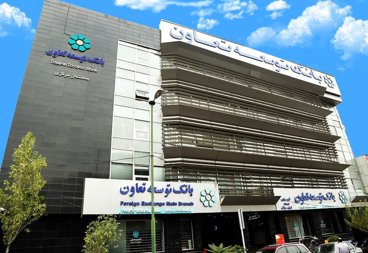 اعلام ساعت کاری شعب بانک توسعه تعاون استان خوزستان