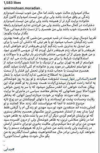ماجرای طلاق آناشید حسینی از پسر سفیر ایران + عکس