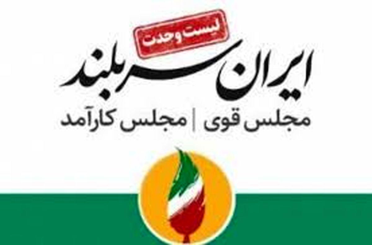 آمار نهایی انتخابات مجلس در تهران + اسامی