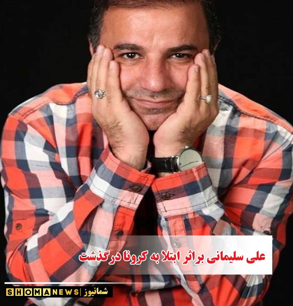 علی سلیمانی درگذشت + بیوگرافی و علت مرگ