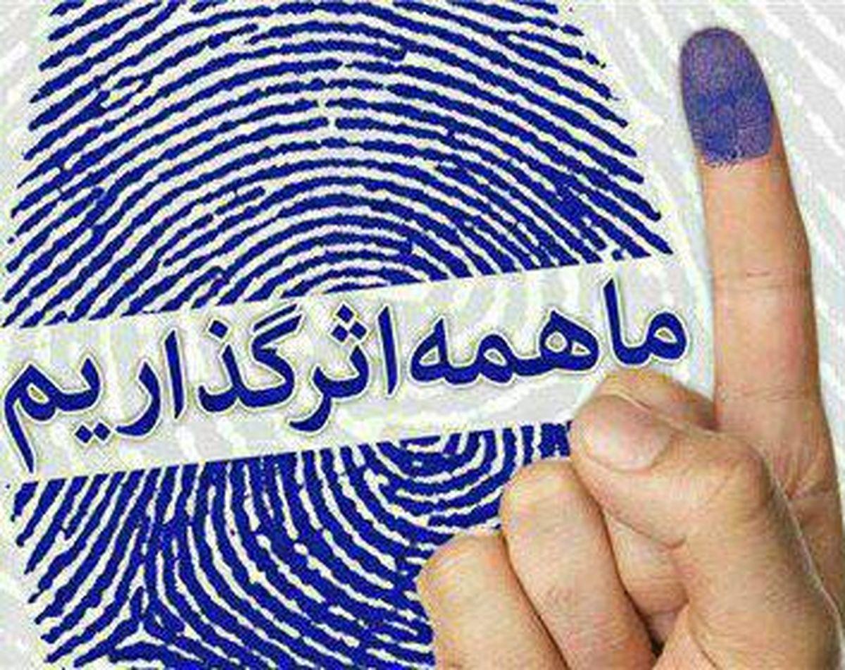 چرا باید رای بدهیم؟