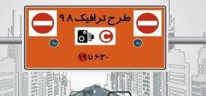 جزئیات اجرای طرح ترافیک در روزهای پنجشنبه سال ۹۹