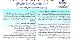 آگهی دعوت به مجمع عمومی سالیانه صاحبان سهام شرکت پتروشیمی امیر کبیر (سهام عام) منتشر گردید
